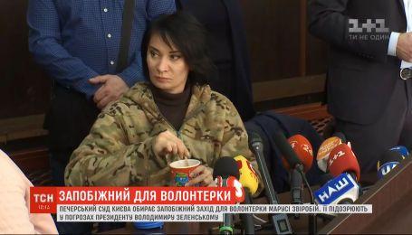 Печерский суд столицы избирает меру пресечения Марусе Звиробий