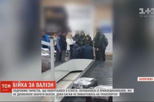 В Запорожье супруги туристов подрались с пограничниками из-за чемоданов