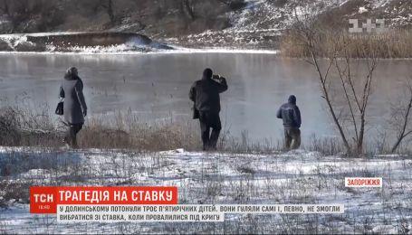 Троє 5-річних дітей провалились під кригу та потонули у Запорізькій області