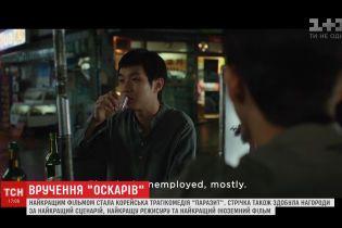 """Уперше за всю історію існування """"Оскара"""" перемогу отримав фільм не англійською мовою"""