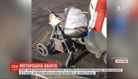 Трехмесячный малыш, коляску с которым сбил пьяный водитель в Энергодаре, остается в больнице