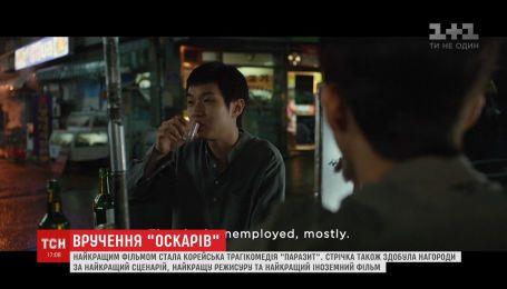 """Впервые за всю историю существования """"Оскара"""" победу одержал фильм не на английском языке"""