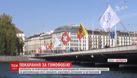 У Швейцарії запровадять кримінальне покарання за дискримінацію ЛГБТ-спільноти