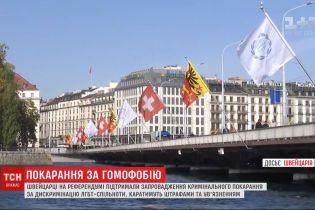 В Швейцарии введут уголовное наказание за дискриминацию ЛГБТ-сообщества
