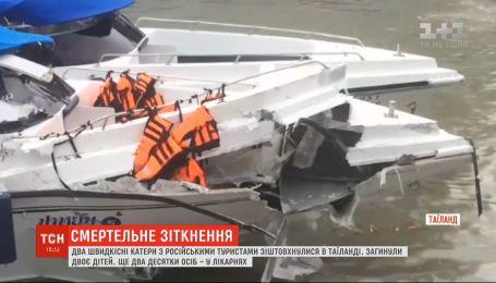 Двое детей погибли в Таиланде вследствие крушения скоростных катеров с туристами на борту