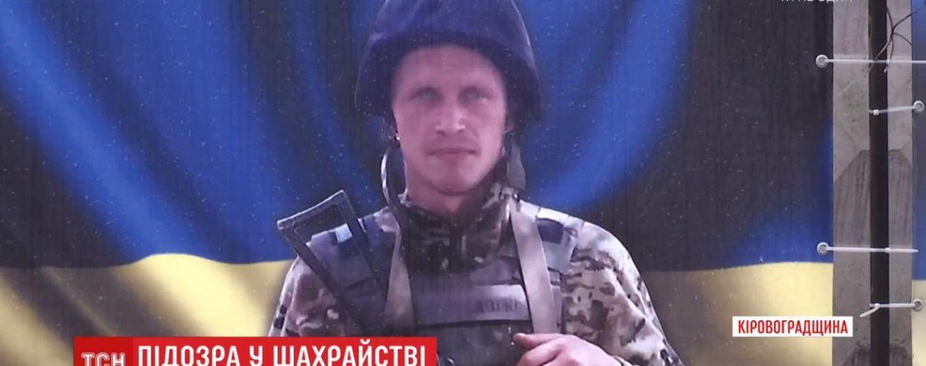 Прокуратура Кіровоградської області підозрює у шахрайстві жінку, яка отримала грошову компенсацію за смерть бійця