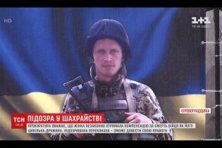 Прокуратура Кировоградской области подозревает в мошенничестве женщину, которая получила денежную компенсацию за смерть бойца