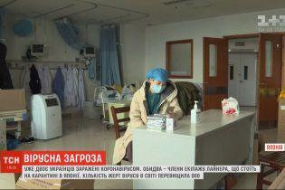 У Київській області готують карантинні центри для евакуйованих із Китаю українців