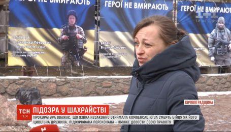 Вдова или мошенница: прокуратура считает, что женщина незаконно получила компенсацию за смерть бойца