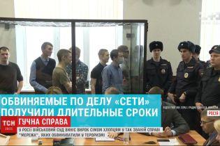 """Від 6 до 18 років за ґратами: у Росії військовий суд виніс вирок у справі """"Мережа"""""""