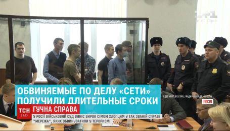 """От 6 до 18 лет за решеткой: в России военный суд вынес приговор по делу """"Сеть"""""""