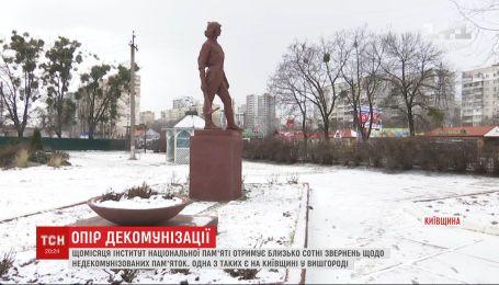 Вокруг памятника комсомольцам в Вышгороде возник конфликт: местные против его сноса