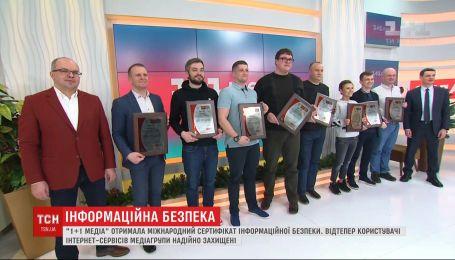 """""""1+1 медиа"""" получила международный сертификат информационной безопасности"""