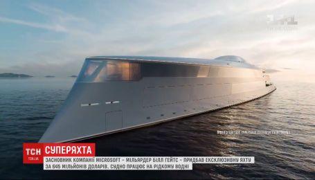 Мільярдер Білл Гейтс придбав ексклюзивну екологічну яхту із вишуканим дизайном