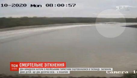 У Таїланді зіштовхнулись два катери із російськими туристами: є загиблі