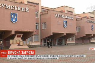 У Сумській області ізолюють студентів, які провели зимові канікули в Китаї