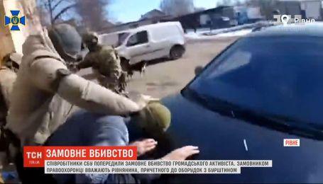 Співробітники СБУ попередили замовне вбивство громадського активіста