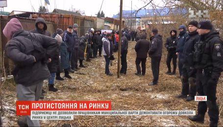 Предприниматели не позволили муниципальной страже демонтировать ограждение вокруг рынка в Луцке