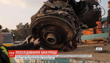 Секретаря РНБО України запросили в Іран для розслідування збиття літака МАУ