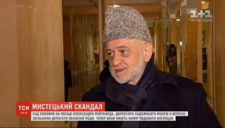 Олександра Ройтбурда поновили на посаді директора Одеського художнього музею