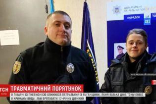 Поліцейський, який рятував з води дівчину-самогубцю у Лисичанську, опинився у лікарні