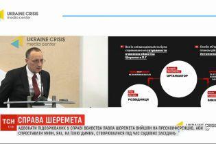 Адвокаты подозреваемых по делу Шеремета вышли на пресс-конференцию, чтобы опровергнуть мифы