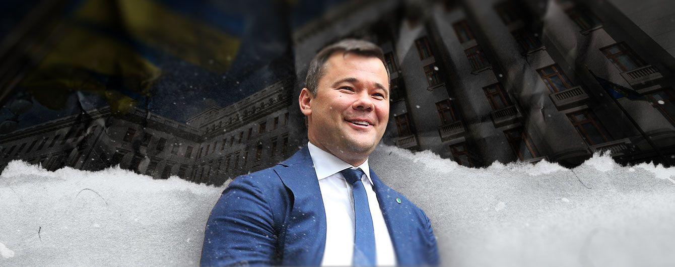 БогDone. У які скандали втрапляв Андрій Богдан на посаді голови Офісу президента