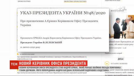 Зеленский подписал указ об освобождении от должности руководителя своего офиса Андрея Богдана