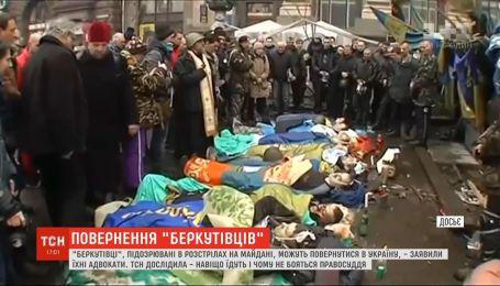 Усі 5 підозрюваних беркутівців можуть повернутися до України