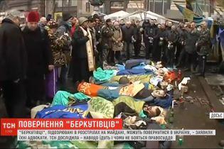 Все 5 подозреваемых беркутовцев могут вернуться в Украину