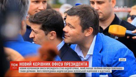 Адвокат, любитель вечірок і жартів: чим запам'ятався Андрій Богдан за час перебування на Банковій