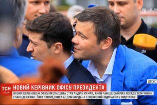 Адвокат, любитель вечеринок и шуток: чем запомнился Андрей Богдан за время пребывания на Банковой