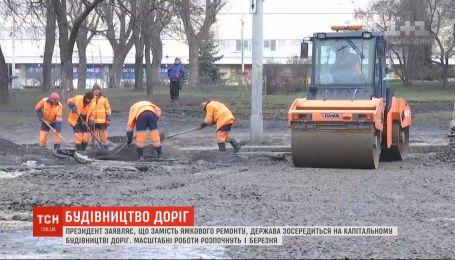Замість ямкового ремонту Україна зосередиться на капітальному будівництві доріг - Зеленський