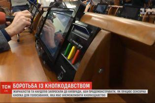 У Київраді представили сенсорну кнопку для голосування, яка має унеможливити кнопкодавство