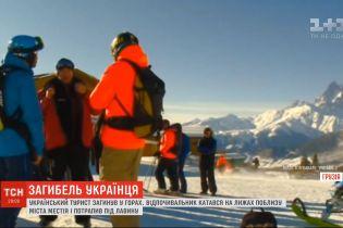 У горах Грузії знайшли тіло українського туриста, який катався на лижах