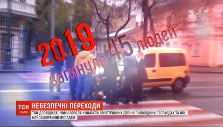 Смерть на зебре: почему в Украине возросло количество трагических аварий на пешеходных переходах