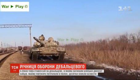 5 років після Дебальцевого: ТСН згадала героїчну і водночас трагічну сторінку української історії