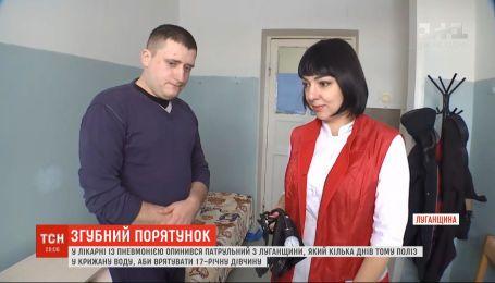 В Лисичанске патрульный спас девушку из ледяной воды и заболел пневмонией