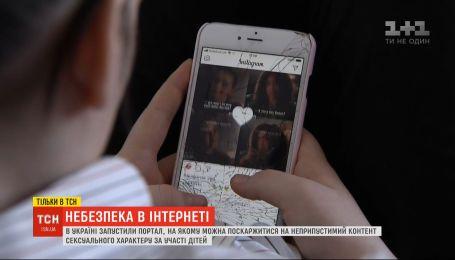В Украине запускают портал, куда можно пожаловаться на фото с насилием над детьми
