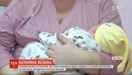 Катерина Велика: у Житомирі народилася дівчинка вагою понад 5 кілограмів