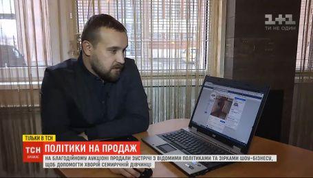 Купить Богдана, Авакова или Порошенко: в Ровно устроили необычный благотворительный аукцион