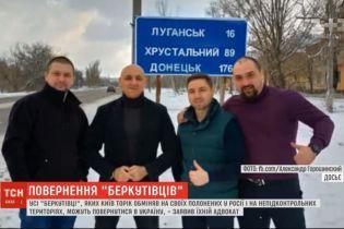 Ексберкутівці, віддані під час обміну, повернулися до України: навіщо вони приїхали і чому не бояться правосуддя