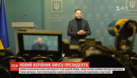 Андрія Богдана змінив на посаді Андрій Єрмак