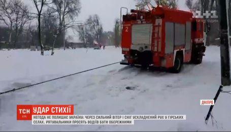 Рятувальники просять водіїв бути обережними через сильний вітер та сніг