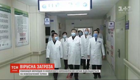 Евакуація українців із охопленого коронавірусом Китаю відкладається