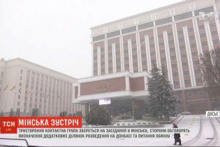 Трехсторонняя контактная группа соберется на заседание в Минске