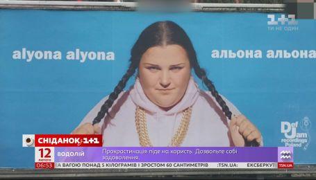 Феномен украинской музыки – польское издание Noizz написало статью о реперке Alyona Alyona