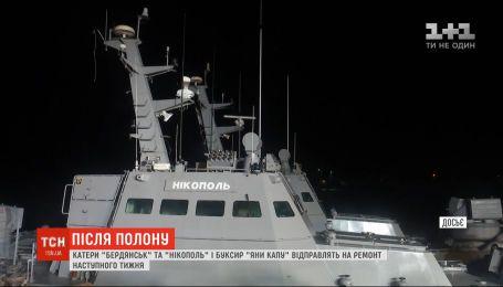 """Катера """"Бердянск"""", """"Никополь"""" и буксир """"Яны Капу"""" отправят на ремонт"""