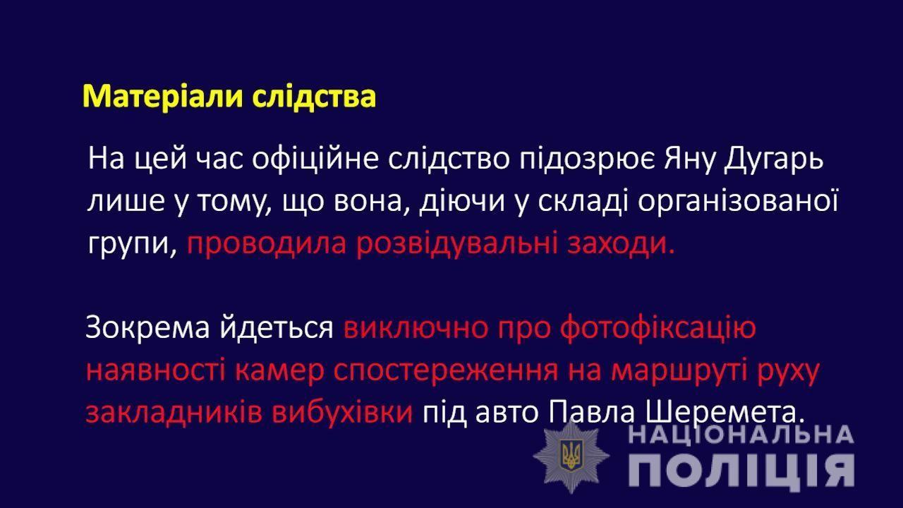 слідство у справі Дугарь_3
