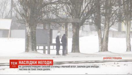 У Дніпропетровській області через замети закрили одну з трас